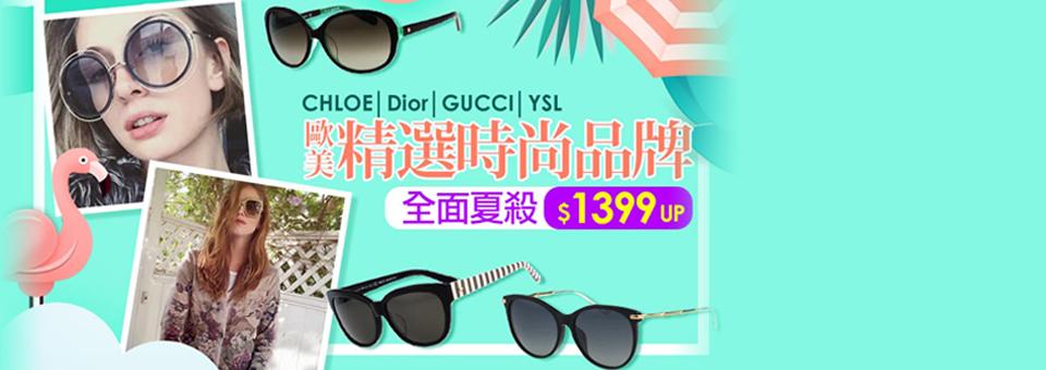 時尚太陽眼鏡▼