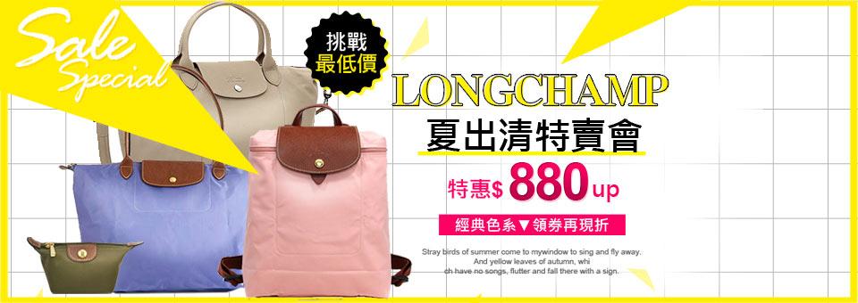 Longchamp▼$880起
