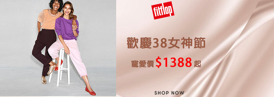 FitFlop▼1388up