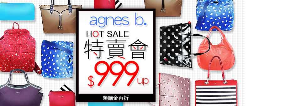 agnes b.特賣$999up