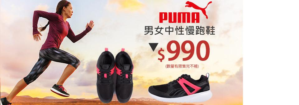 PUMA$990