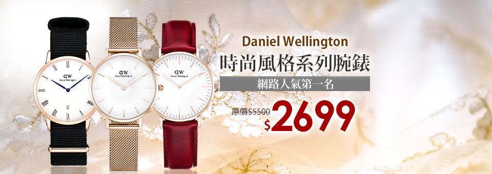 DW手錶限時 $2699