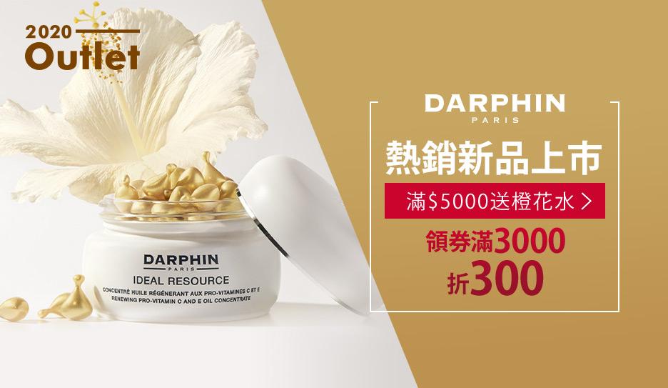 DARPHIN寵愛↘5折up