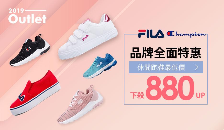 FILA休閒跑鞋↘$880up