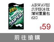AIRWAVES SUPER冰炫薄荷重量包62G