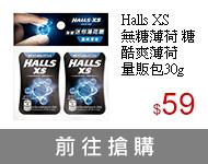 Halls XS 無糖薄荷糖酷爽薄荷量販