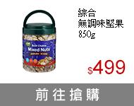 HEALTHY PLUS綜合無調味堅果850g