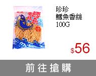 珍珍鱈魚香絲100G