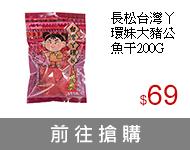 長松台灣丫環妹大豬公魚干200G