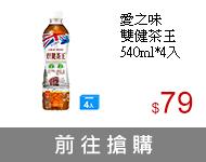 愛之味雙健茶王540ml*4