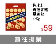 掬水軒奇福餅乾量販包320g