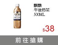 日本超夯奶茶