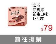 宏亞新貴派花生口味288g