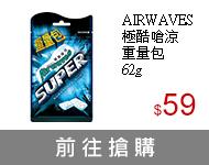 AIRWAVES SUPER極酷嗆涼重量包62g