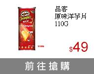 品客原味洋芋片 110G