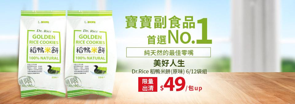 稻鴨米餅出清價