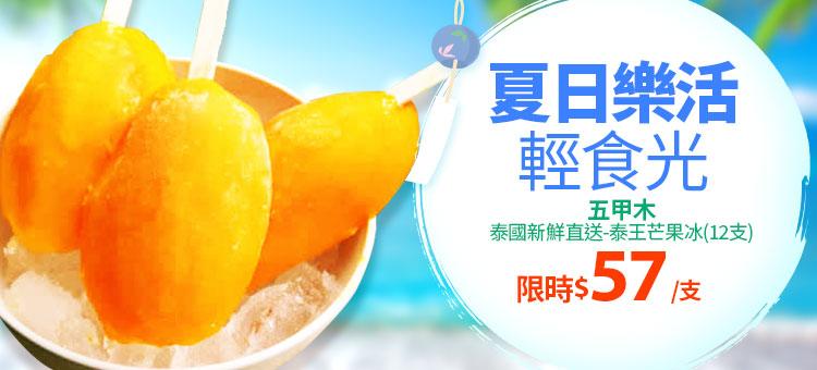 夏日芒果最熱銷
