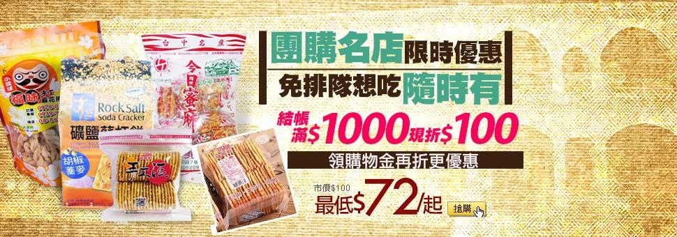 台灣名產滿千折百