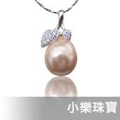 【小樂珠寶】頂級3A正圓全美南洋彩貝珍珠項鍊墬鍊---純真無暇款