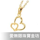 [ 愛無限珠寶金坊 ]   0.24 錢 - 心之鑰- 黃金吊墜 999.9