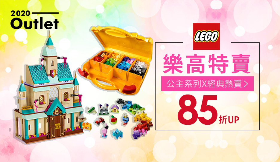 LEGO樂高積木↘85折up
