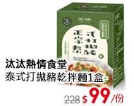 正宗泰式拌麵↘$99/份
