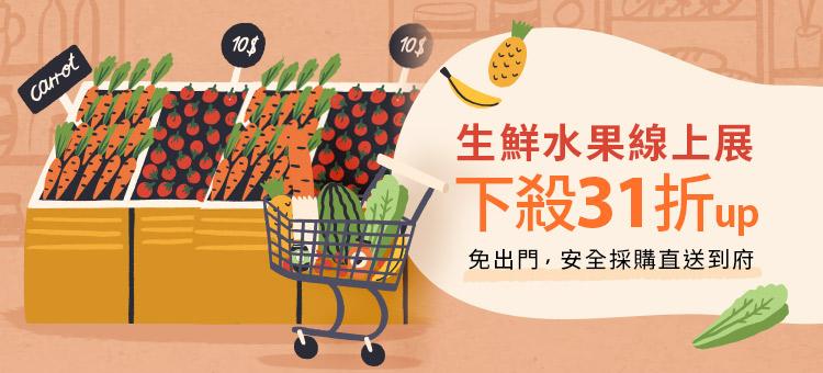 生鮮水果線上展