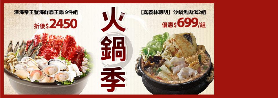 澎派火鍋祭