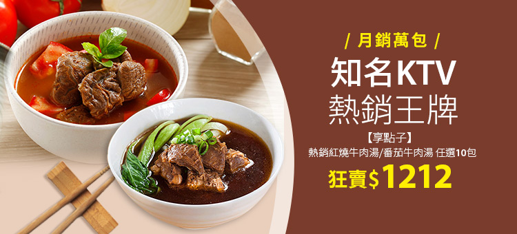 熱銷萬包牛肉湯