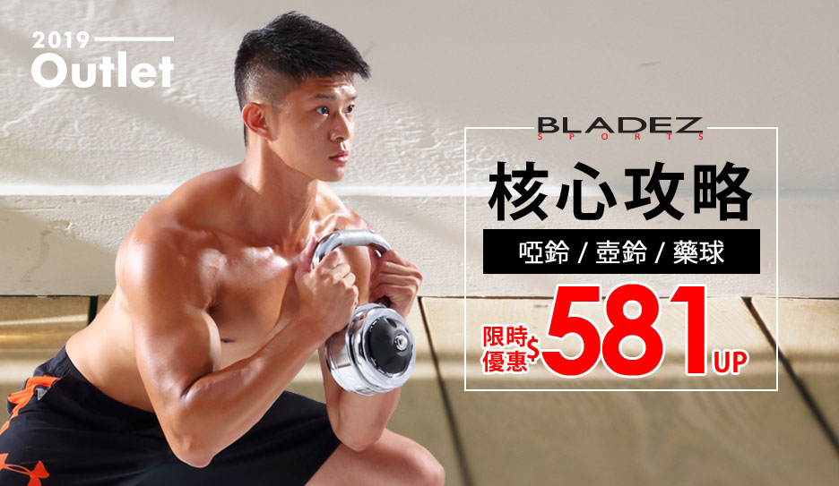 BLADEZ 專業健身↘581up