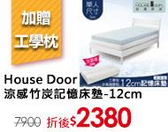 House Door 涼感竹炭記憶床墊-12cm