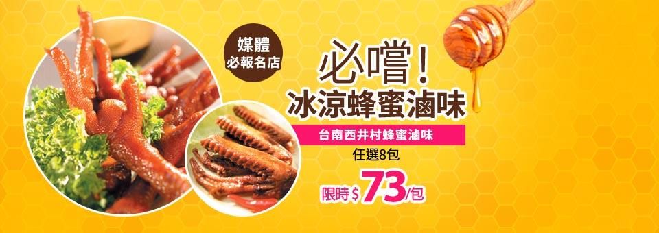 台南西井村蜂蜜滷味