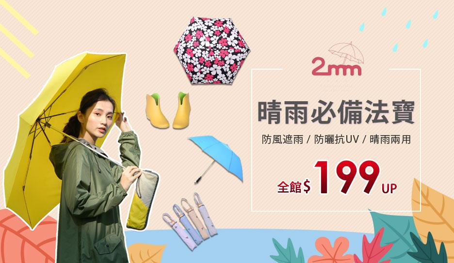 2mm 傘具特賣↘199up