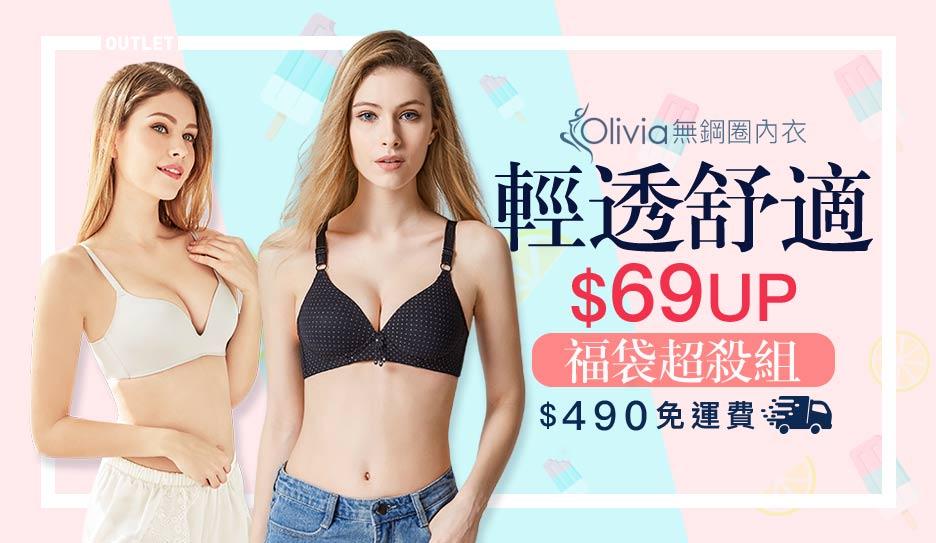 Olivia流行內衣↘3.5折up