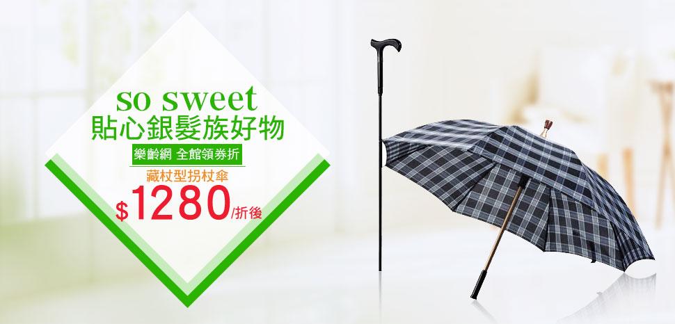 銀髮族好物-拐杖傘