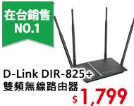 D-Link友訊 DIR-825+ Wireless AC1200 雙頻高增益GIgabit無線路由器