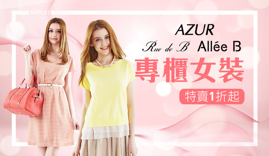 AZUR / Rue de B女裝↘1折up