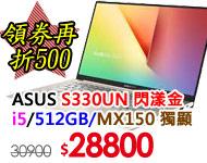 ASUS Vivobook 13.3吋輕巧好攜帶★輕薄+時尚兼具★