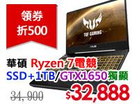 華碩TUF GAMING電競筆電★配備全新GTX1650 顯示卡★最高CP值窄邊框電競機