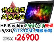 HP 雙硬碟升級+8G記憶體特仕版筆電★免費安裝好再出貨 升級沒煩惱★領券結帳再折500