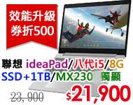 LENOVO ideaPad 硬體改裝★效能升級★i5/8G/512G SSD+1TB/獨顯
