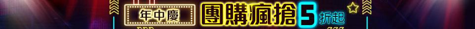 年中慶 團購瘋搶5折起