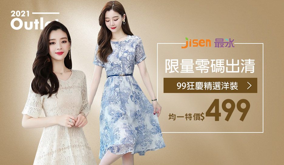 JISEN│最水洋裝均一價↘499