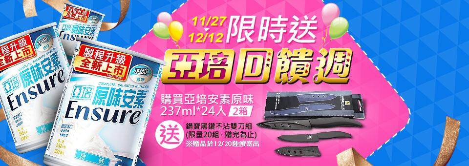 11/27-12/12 亞培安素原味兩箱入~限量20組,加贈鍋寶黑鑽不沾雙刀組!