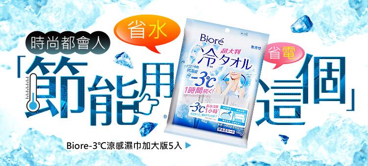 涼感濕巾暢銷新品