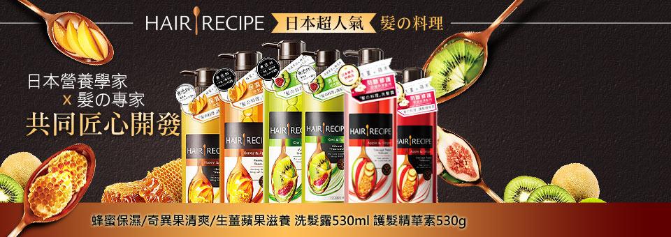 Hair Recipe系列洗潤髮,提供頭髮清爽、保濕、修護等選擇~限時特價299!