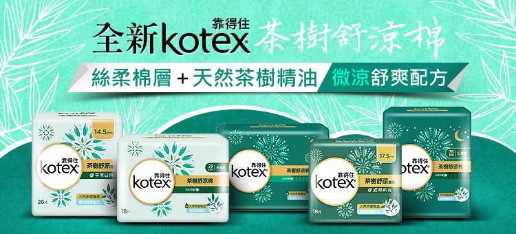 剛剛好的涼,舒爽不刺激!萃取茶樹精油-鎮定&舒緩私密肌敏感狀況!