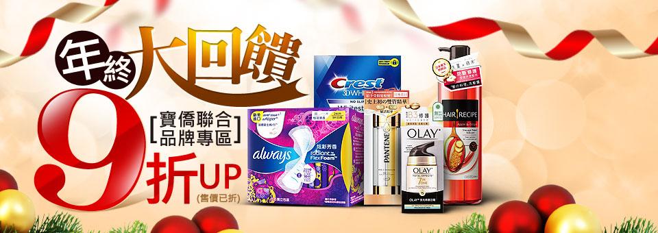 11/28-12/12 寶僑聯合品牌週~年終回饋優惠限時9折起!