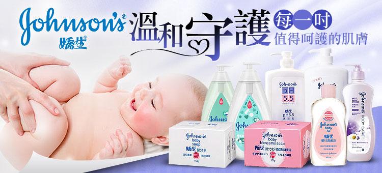 兒童洗沐保養