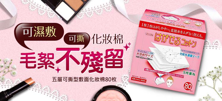 化妝棉保養常備品